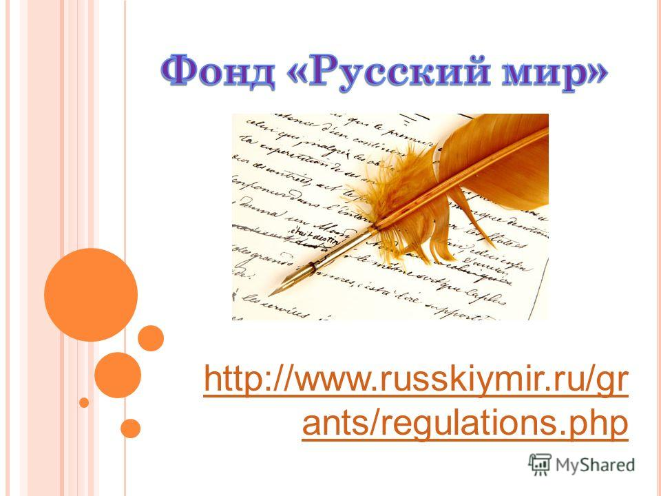 http://www.russkiymir.ru/gr ants/regulations.php