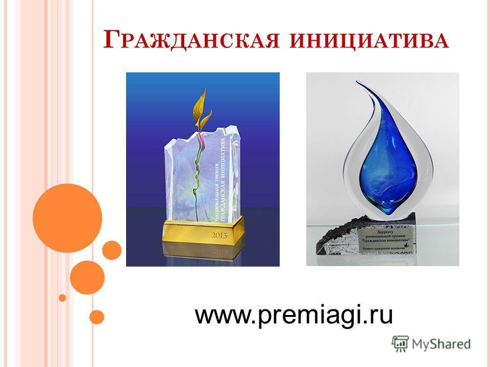 Г РАЖДАНСКАЯ ИНИЦИАТИВА www.premiagi.ru