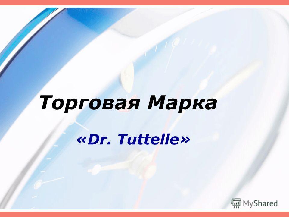 Торговая Марка «Dr. Tuttelle»