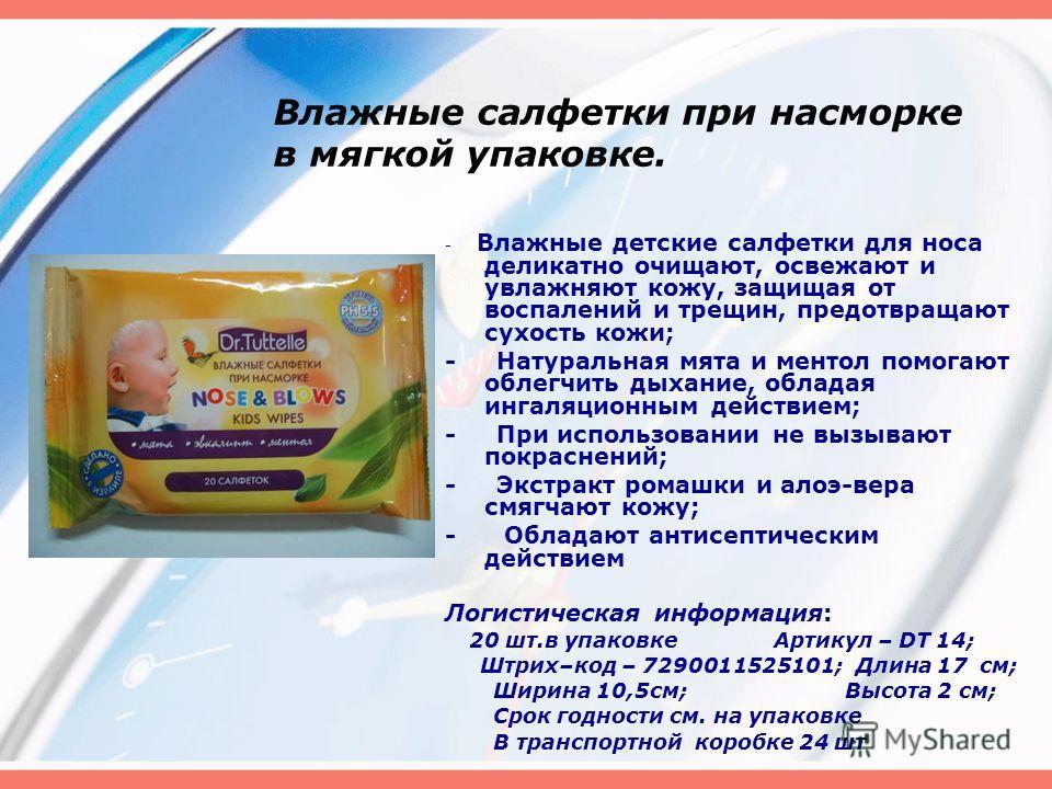 Влажные салфетки при насморке в мягкой упаковке. - Влажные детские салфетки для носа деликатно очищают, освежают и увлажняют кожу, защищая от воспалений и трещин, предотвращают сухость кожи; - Натуральная мята и ментол помогают облегчить дыхание, обл