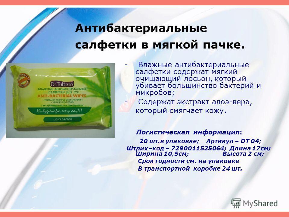 Антибактериальные салфетки в мягкой пачке. - Влажные антибактериальные салфетки содержат мягкий очищающий лосьон, который убивает большинство бактерий и микробов; - Содержат экстракт алоэ-вера, который смягчает кожу. Логистическая информация: 20 шт.в