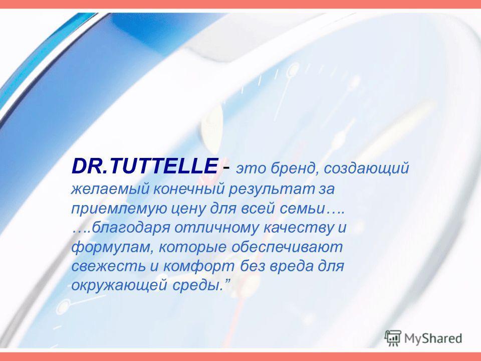 DR.TUTТELLE - это бренд, создающий желаемый конечный результат за приемлемую цену для всей семьи…. ….благодаря отличному качеству и формулам, которые обеспечивают свежесть и комфорт без вреда для окружающей среды.