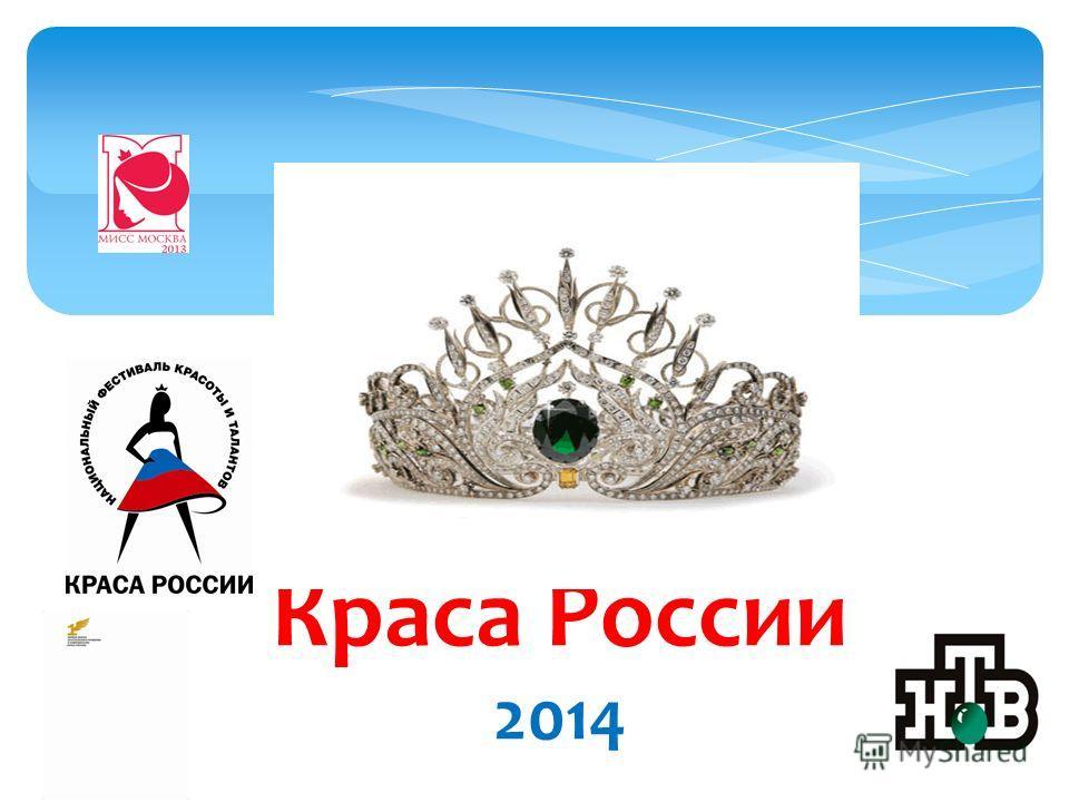Краса России 2014