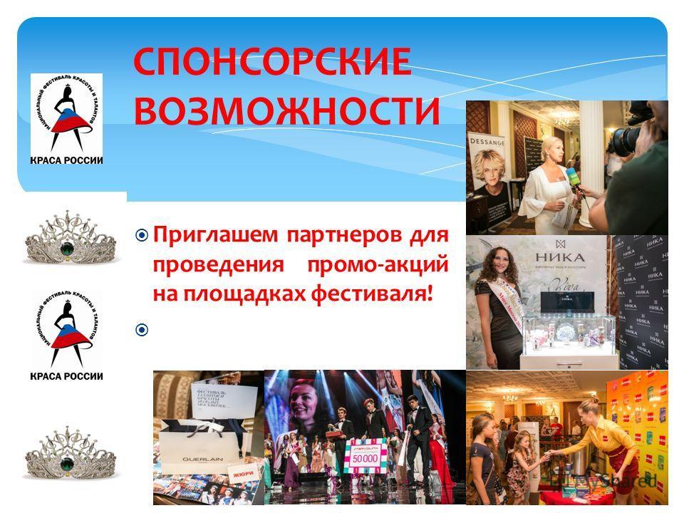 СПОНСОРСКИЕ ВОЗМОЖНОСТИ Приглашем партнеров для проведения промо-акций на площадках фестиваля!