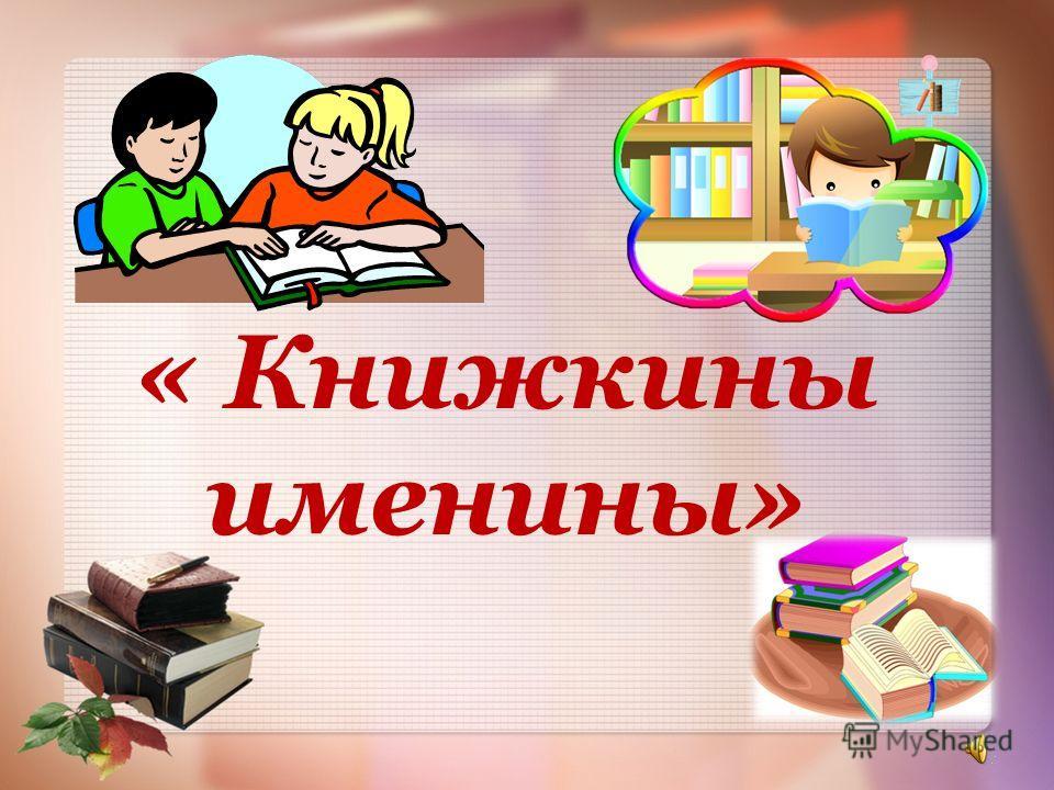 « Книжкины именины»