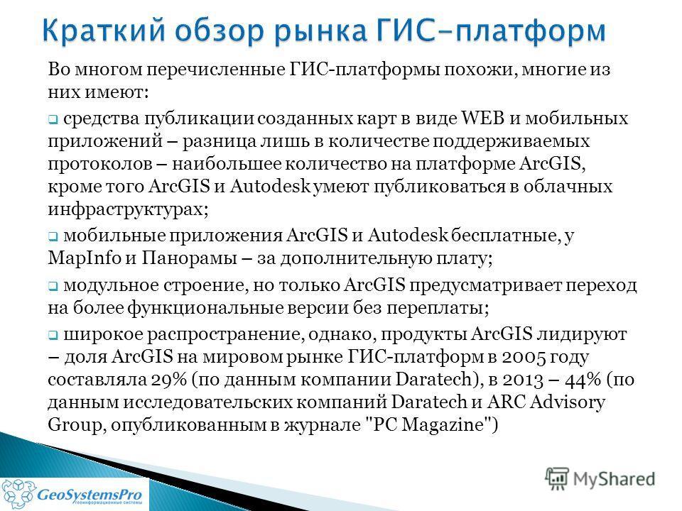 Во многом перечисленные ГИС-платформы похожи, многие из них имеют: средства публикации созданных карт в виде WEB и мобильных приложений – разница лишь в количестве поддерживаемых протоколов – наибольшее количество на платформе ArcGIS, кроме того ArcG