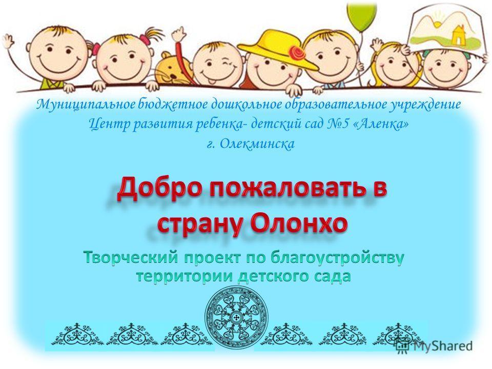 Муниципальное бюджетное дошкольное образовательное учреждение Центр развития ребенка- детский сад 5 «Аленка» г. Олекминска