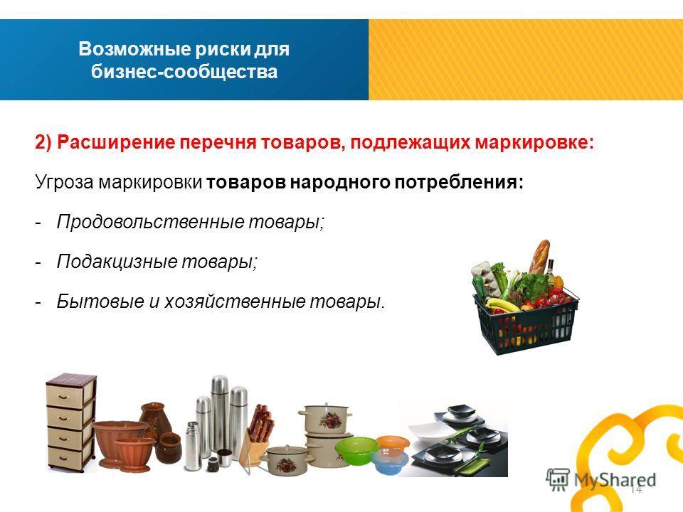 14 Возможные риски для бизнес-сообщества 2) Расширение перечня товаров, подлежащих маркировке: Угроза маркировки товаров народного потребления: -Продовольственные товары; -Подакцизные товары; -Бытовые и хозяйственные товары.