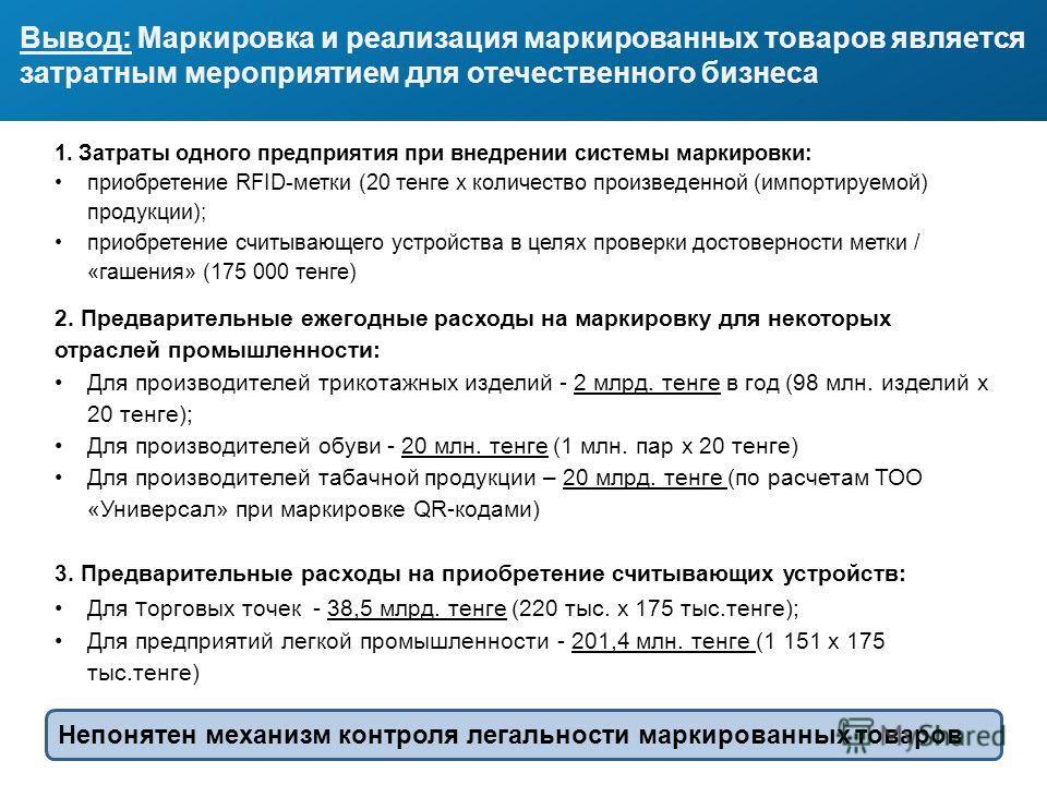 27 1. Затраты одного предприятия при внедрении системы маркировки: приобретение RFID-метки (20 тенге х количество произведенной (импортируемой) продукции); приобретение считывающего устройства в целях проверки достоверности метки / «гашения» (175 000