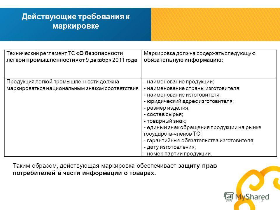 3 Действующие требования к маркировке Технический регламент ТС «О безопасности легкой промышленности» от 9 декабря 2011 года Маркировка должна содержать следующую обязательную информацию: Продукция легкой промышленности должна маркироваться националь