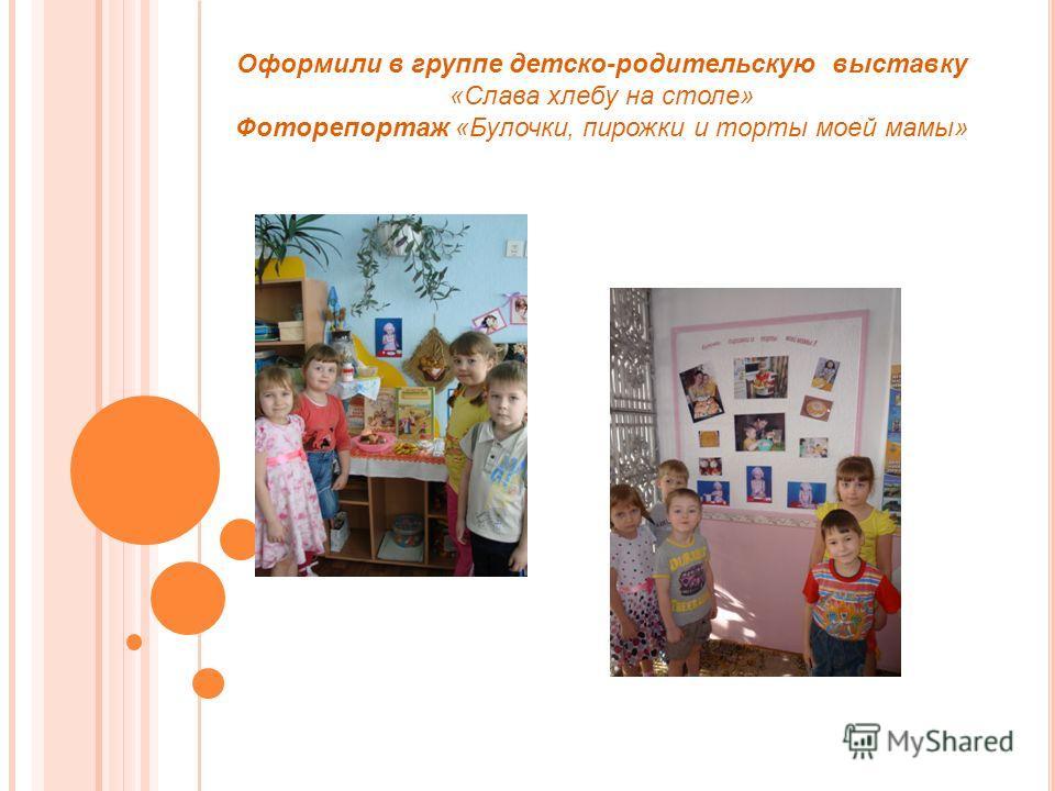 Оформили в группе детско-родительскую выставку «Слава хлебу на столе» Фоторепортаж «Булочки, пирожки и торты моей мамы»