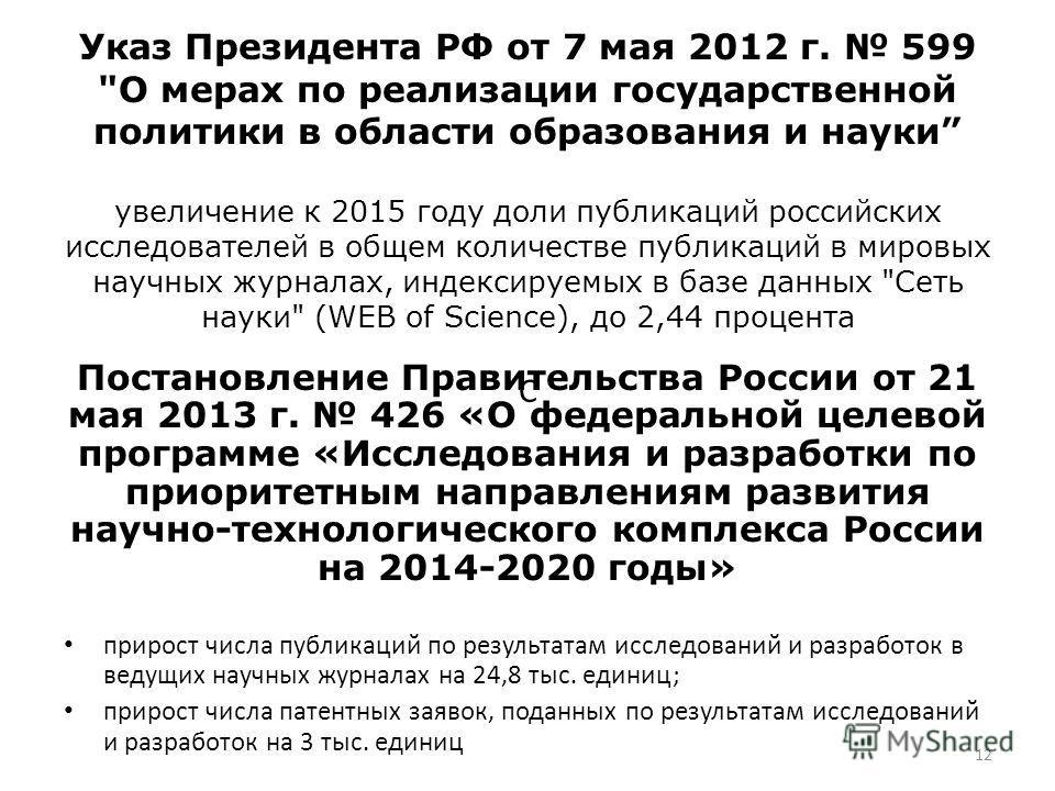 Указ Президента РФ от 7 мая 2012 г. 599