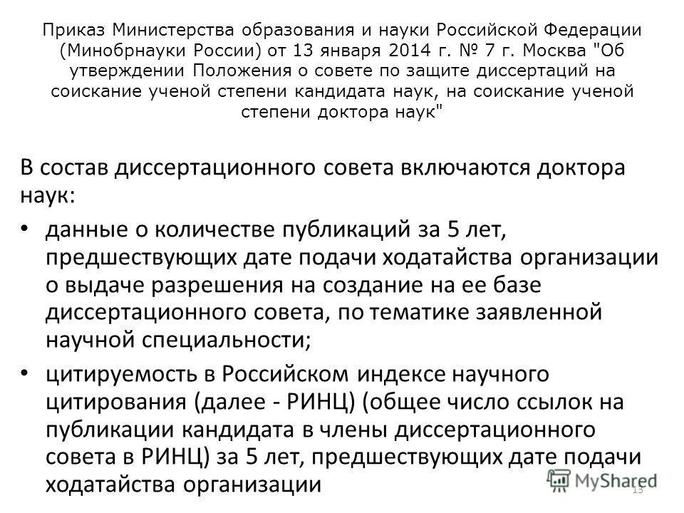 Приказ Министерства образования и науки Российской Федерации (Минобрнауки России) от 13 января 2014 г. 7 г. Москва