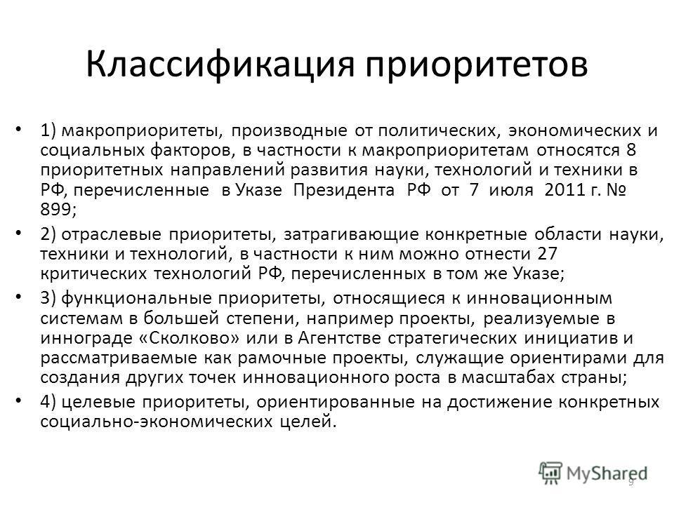 Классификация приоритетов 1) макроприоритеты, производные от политических, экономических и социальных факторов, в частности к макроприоритетам относятся 8 приоритетных направлений развития науки, технологий и техники в РФ, перечисленные в Указе Прези
