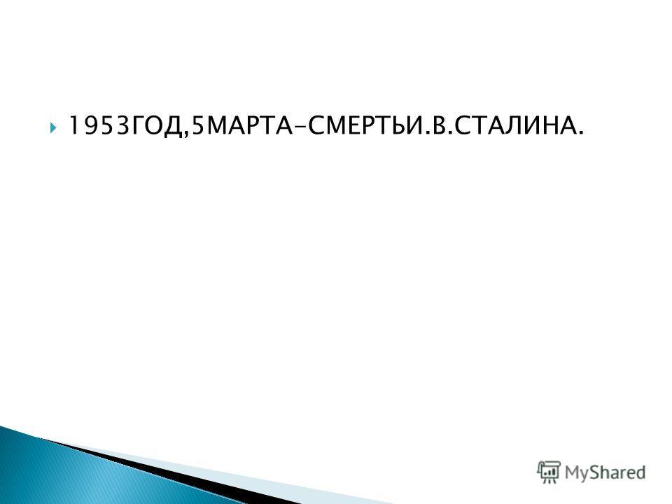 1953ГОД,5МАРТА-СМЕРТЬИ.В.СТАЛИНА.