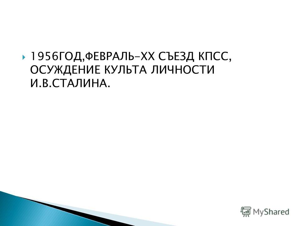 1956ГОД,ФЕВРАЛЬ-XX СЪЕЗД КПСС, ОСУЖДЕНИЕ КУЛЬТА ЛИЧНОСТИ И.В.СТАЛИНА.