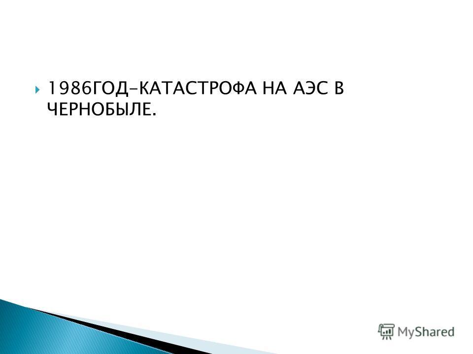 1986ГОД-КАТАСТРОФА НА АЭС В ЧЕРНОБЫЛЕ.