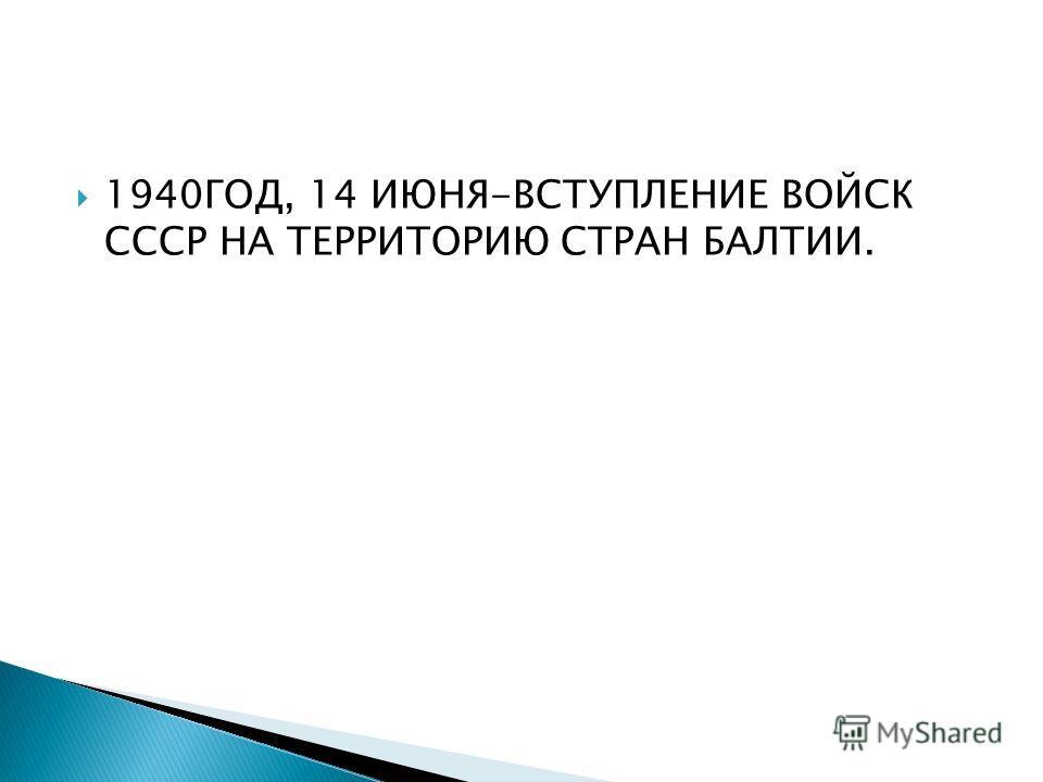 1940ГОД, 14 ИЮНЯ-ВСТУПЛЕНИЕ ВОЙСК СССР НА ТЕРРИТОРИЮ СТРАН БАЛТИИ.