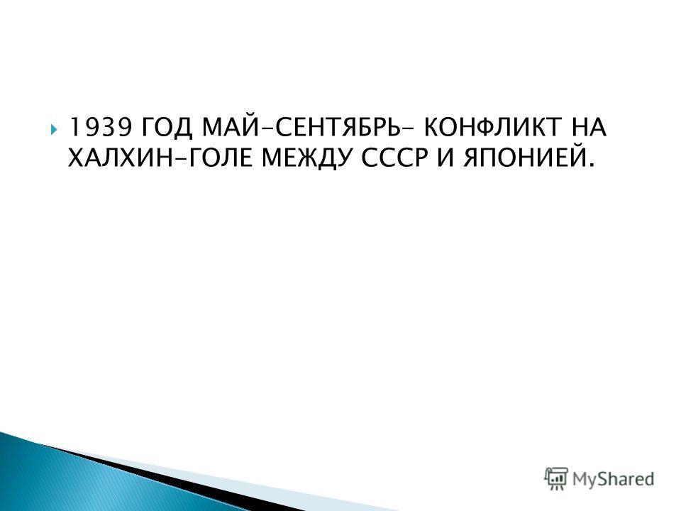1939 ГОД МАЙ-СЕНТЯБРЬ- КОНФЛИКТ НА ХАЛХИН-ГОЛЕ МЕЖДУ СССР И ЯПОНИЕЙ.