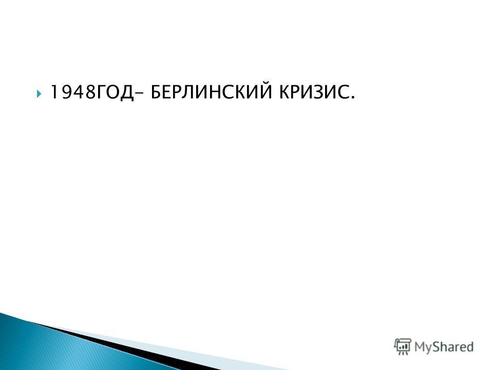 1948ГОД- БЕРЛИНСКИЙ КРИЗИС.