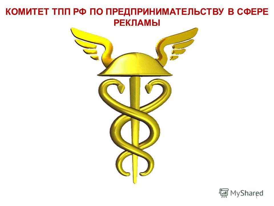 КОМИТЕТ ТПП РФ ПО ПРЕДПРИНИМАТЕЛЬСТВУ В СФЕРЕ РЕКЛАМЫ 1