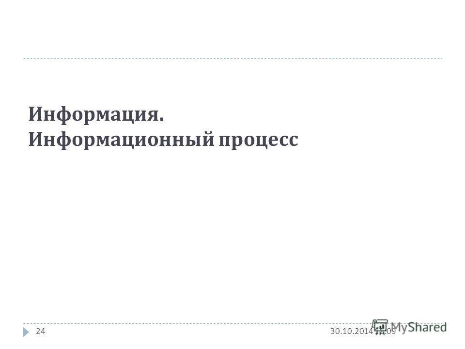 Информация. Информационный процесс 30.10.2014 11:1124