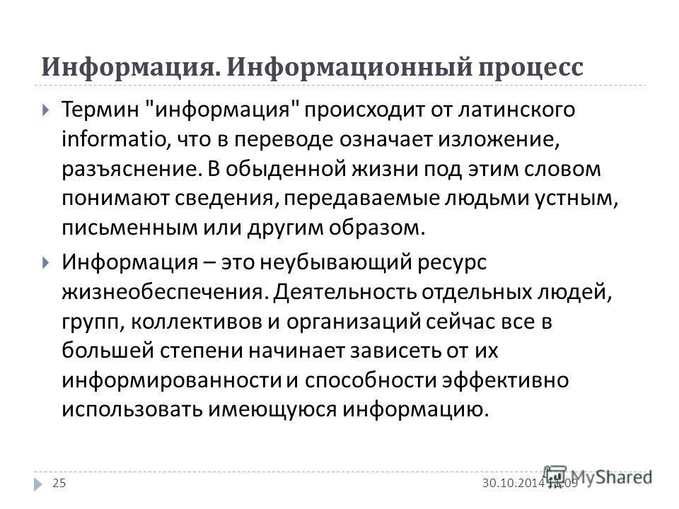 Информация. Информационный процесс 30.10.2014 11:1125 Термин
