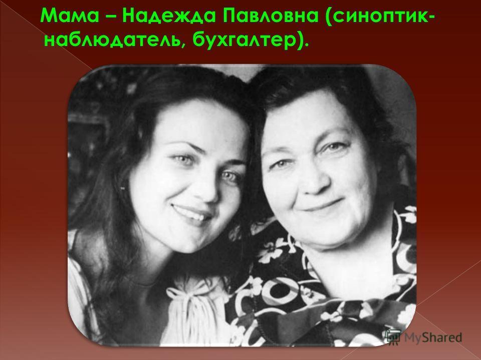 Мама – Надежда Павловна (синоптик- наблюдатель, бухгалтер).
