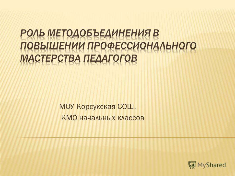 МОУ Корсукская СОШ. КМО начальных классов