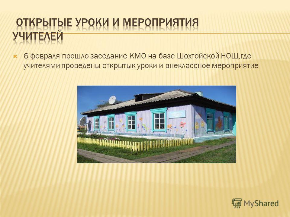 6 февраля прошло заседание КМО на базе Шохтойской НОШ,где учителями проведены открытык уроки и внеклассное мероприятие