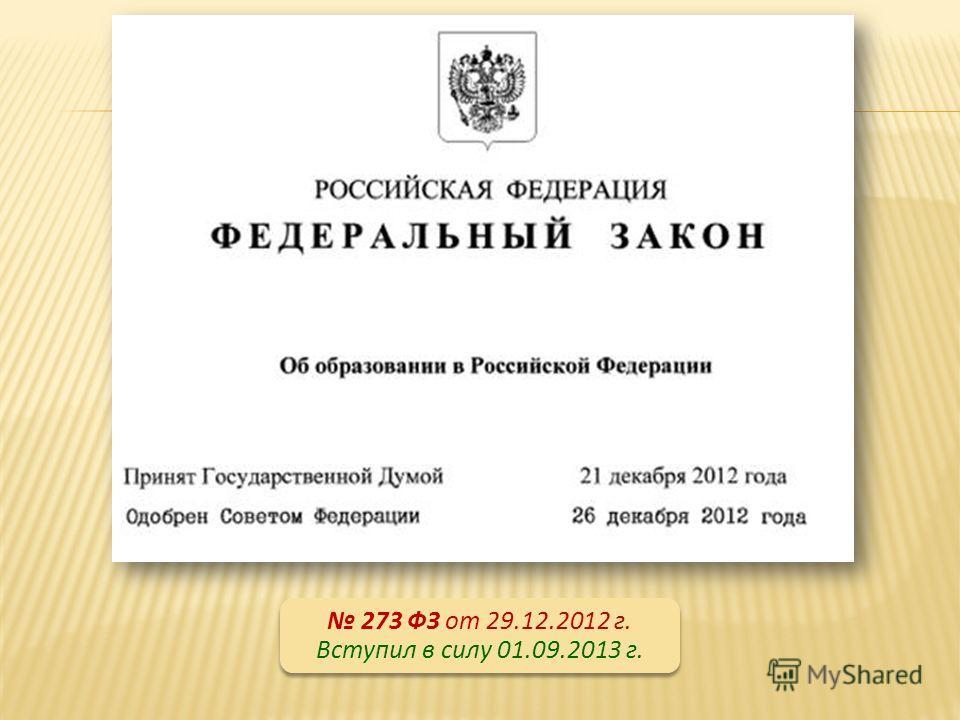 273 ФЗ от 29.12.2012 г. Вступил в силу 01.09.2013 г. 273 ФЗ от 29.12.2012 г. Вступил в силу 01.09.2013 г.