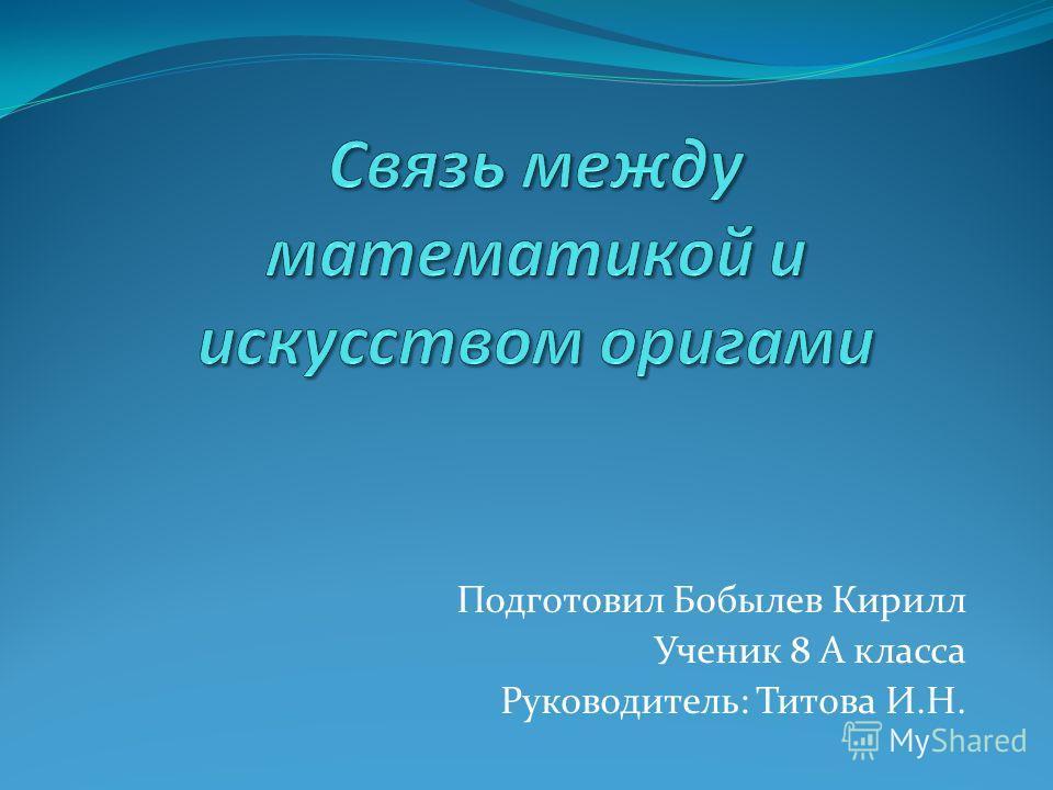 Подготовил Бобылев Кирилл Ученик 8 А класса Руководитель: Титова И.Н.