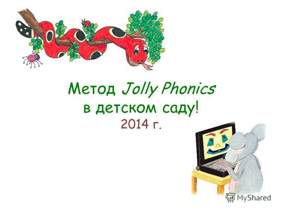 Метод Jolly Phonics в детском саду! 2014 г.