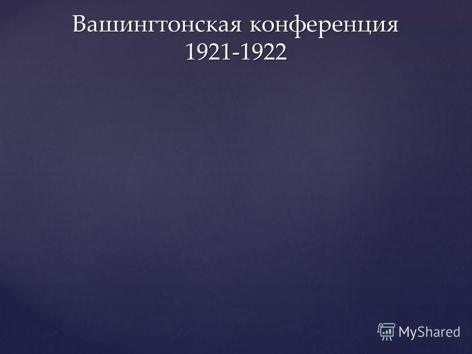 Вашингтонская конференция 1921-1922