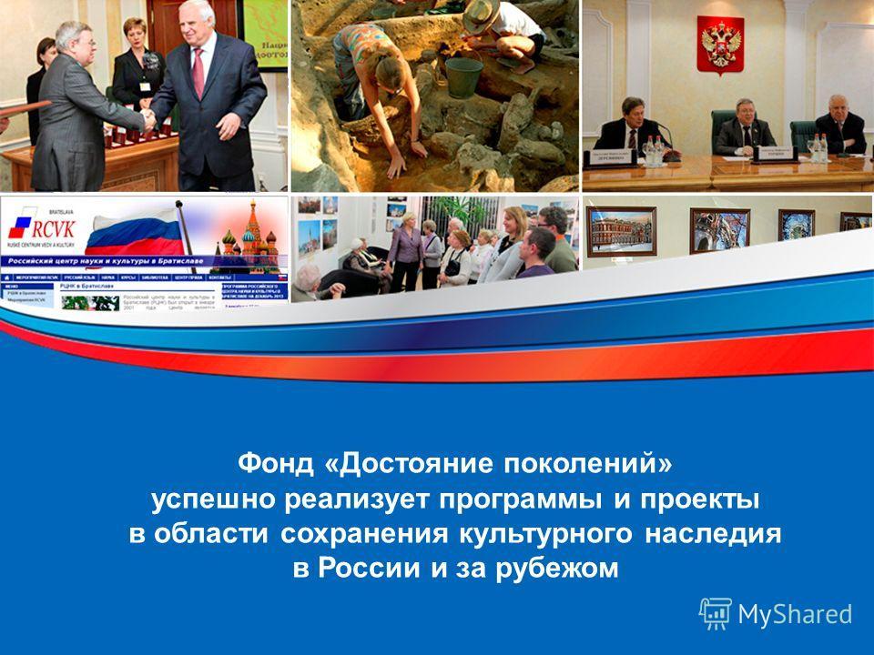 Фонд «Достояние поколений» успешно реализует программы и проекты в области сохранения культурного наследия в России и за рубежом