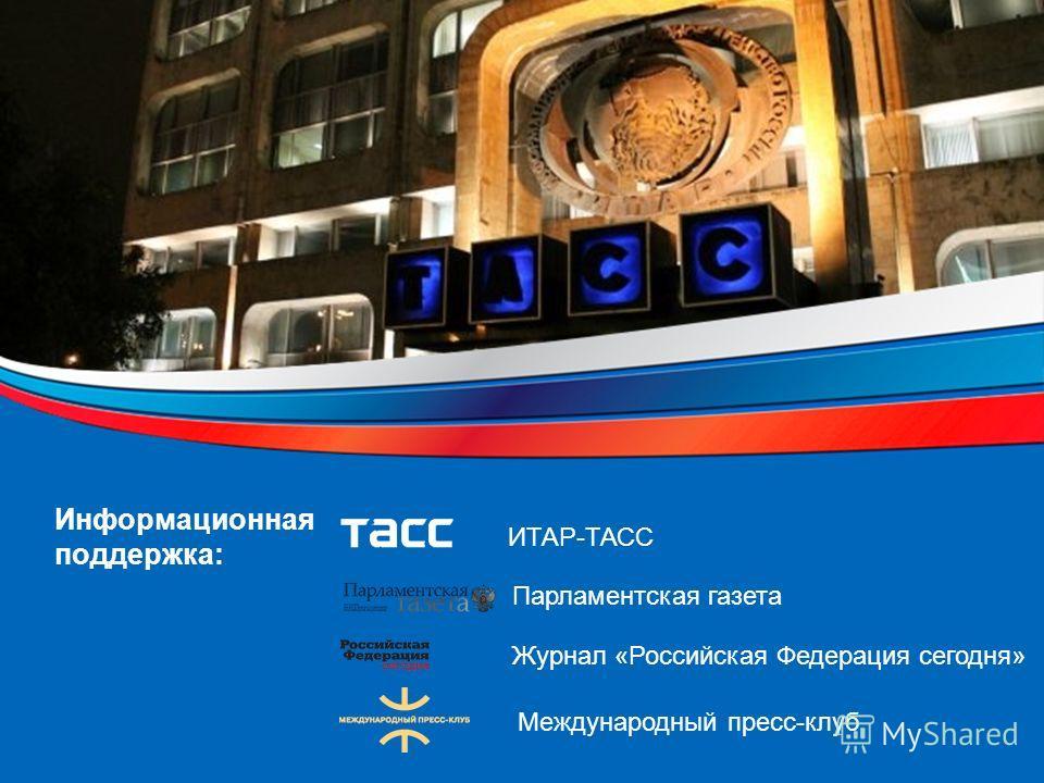 Информационная поддержка: Парламентская газета Журнал «Российская Федерация сегодня» ИТАР-ТАСС Международный пресс-клуб