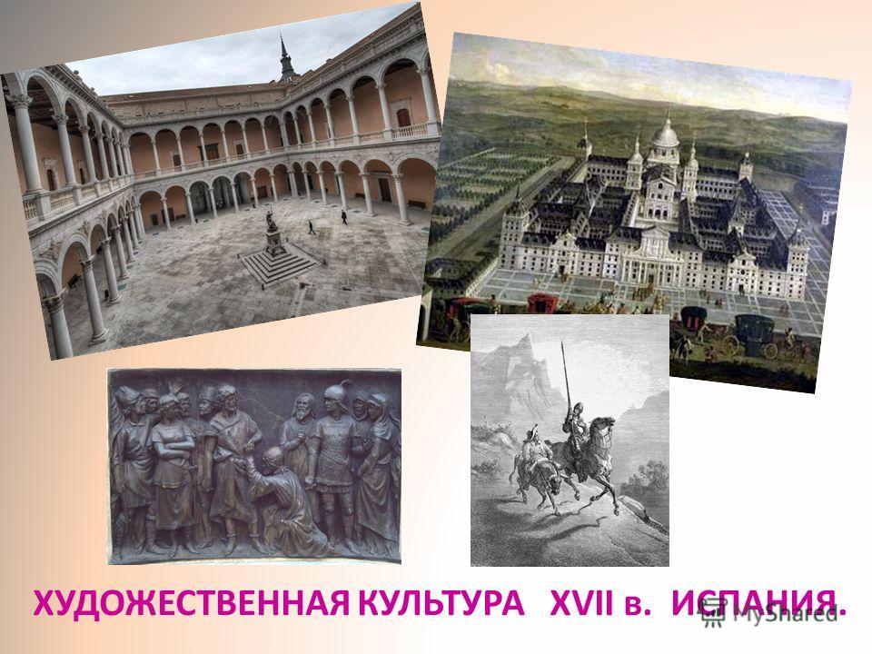 ХУДОЖЕСТВЕННАЯ КУЛЬТУРА XVII в. ИСПАНИЯ.