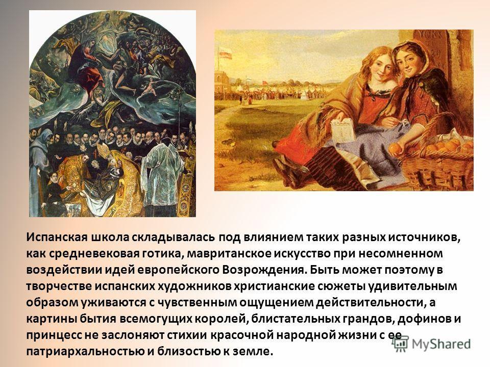 Испанская школа складывалась под влиянием таких разных источников, как средневековая готика, мавританское искусство при несомненном воздействии идей европейского Возрождения. Быть может поэтому в творчестве испанских художников христианские сюжеты уд