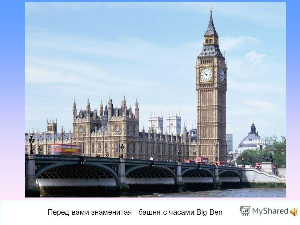 Перед вами знаменитая башня с часами Big Ben