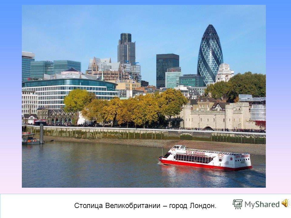 Столица Великобритании – город Лондон.