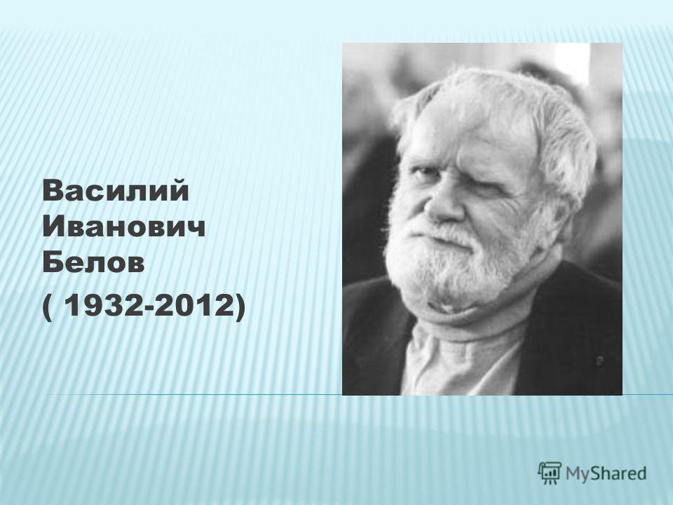 Василий Иванович Белов ( 1932-2012)
