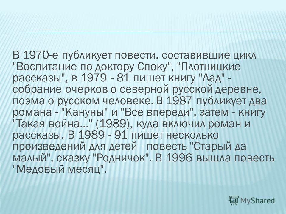 В 1970-е публикует повести, составившие цикл