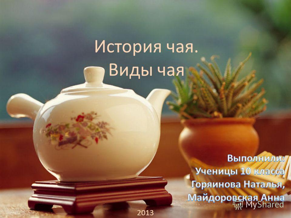 История чая. Виды чая 2013