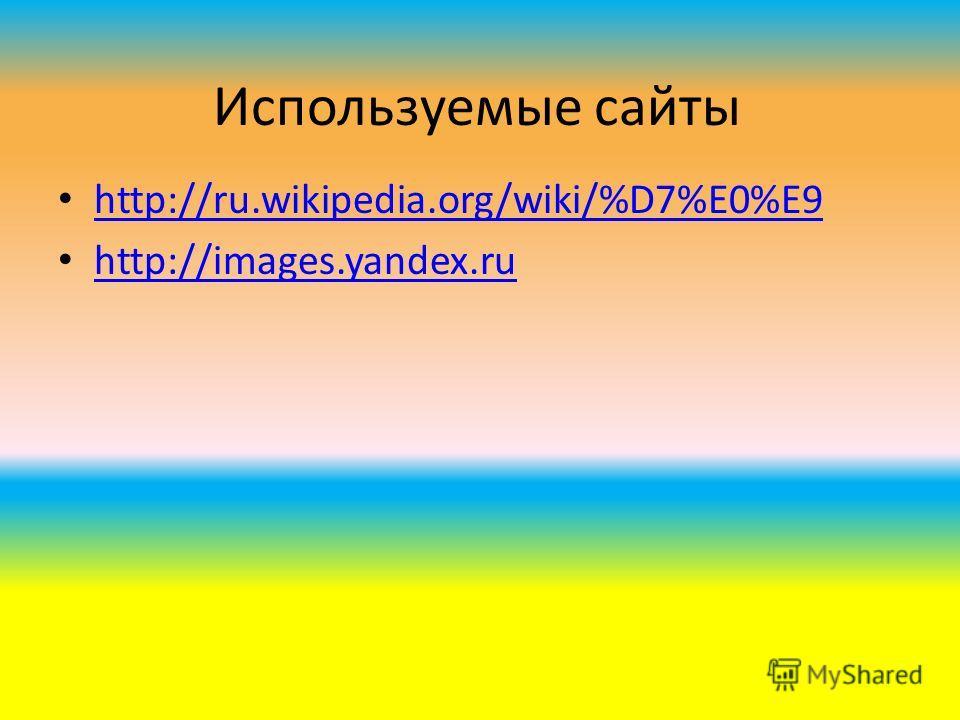 Используемые сайты http://ru.wikipedia.org/wiki/%D7%E0%E9 http://images.yandex.ru