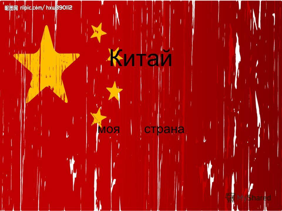 Китай моя страна