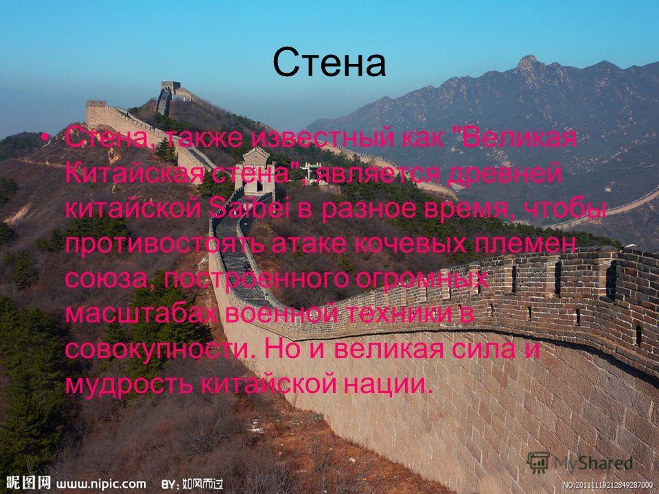 Стена Стена, также известный как