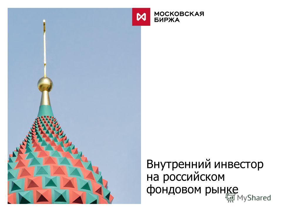 Внутренний инвестор на российском фондовом рынке