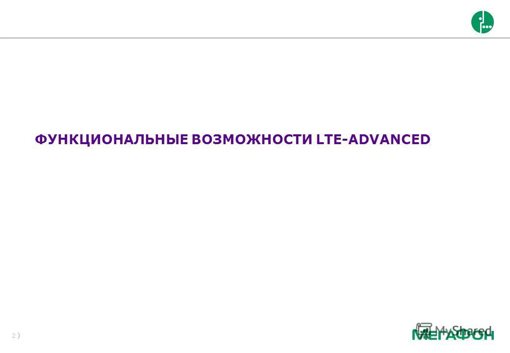 2 ФУНКЦИОНАЛЬНЫЕ ВОЗМОЖНОСТИ LTE-ADVANCED
