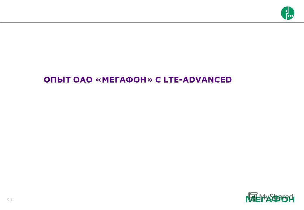 9 ОПЫТ ОАО «МЕГАФОН» С LTE-ADVANCED