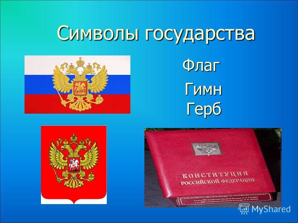 Символы государства Символы государства Флаг Флаг Гимн Герб Гимн Герб